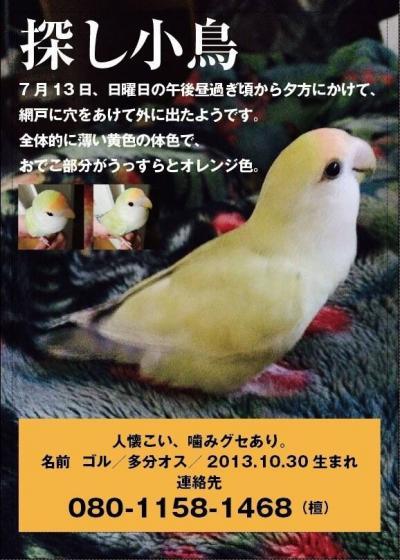 霑キ蟄先ュ蝣ア_convert_20140715011655