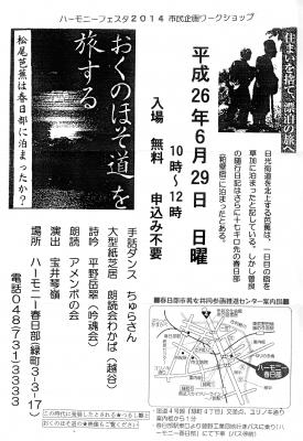 針田法子パンフ