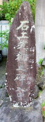 石工先祖之碑
