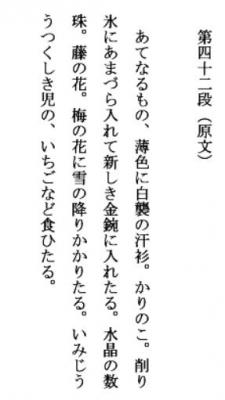 枕草子42段