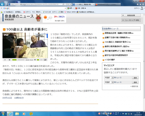 螂・逕ー縺輔sNHK_convert_20140918163834