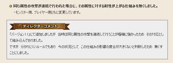 003_属性攻撃