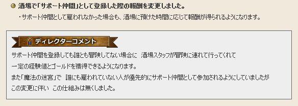 010_酒場サポ