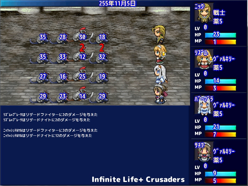 Infinite Life+ Crusaders_味方攻撃終了