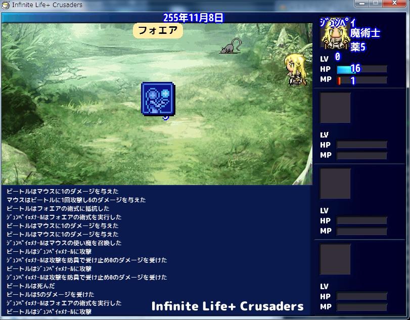Infinite Life+ Crusaders_魔法LV1完成