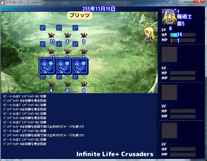 Infinite Life+ Crusaders_gyou