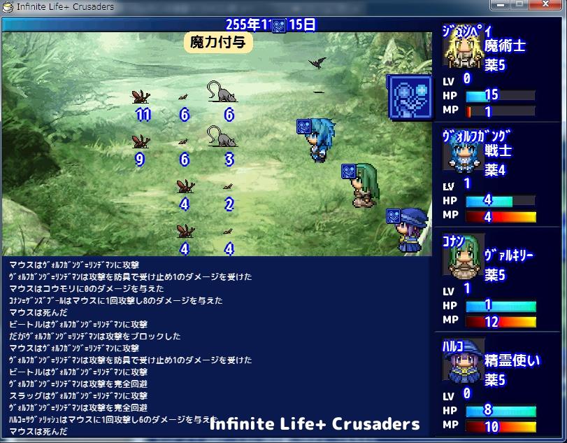 Infinite Life+ Crusaders_味方選択