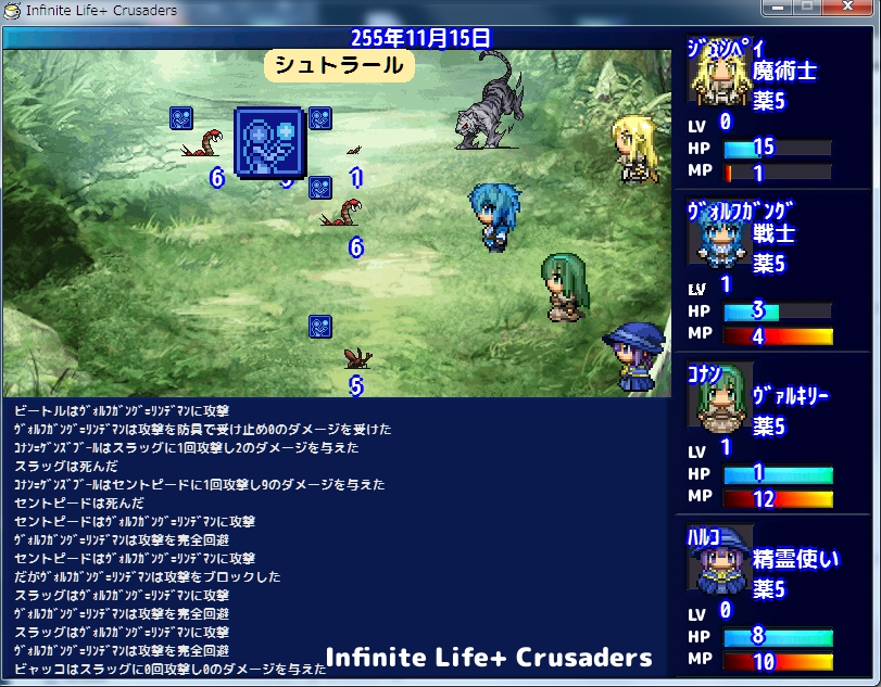 Infinite Life+ Crusaders_魔法LV6