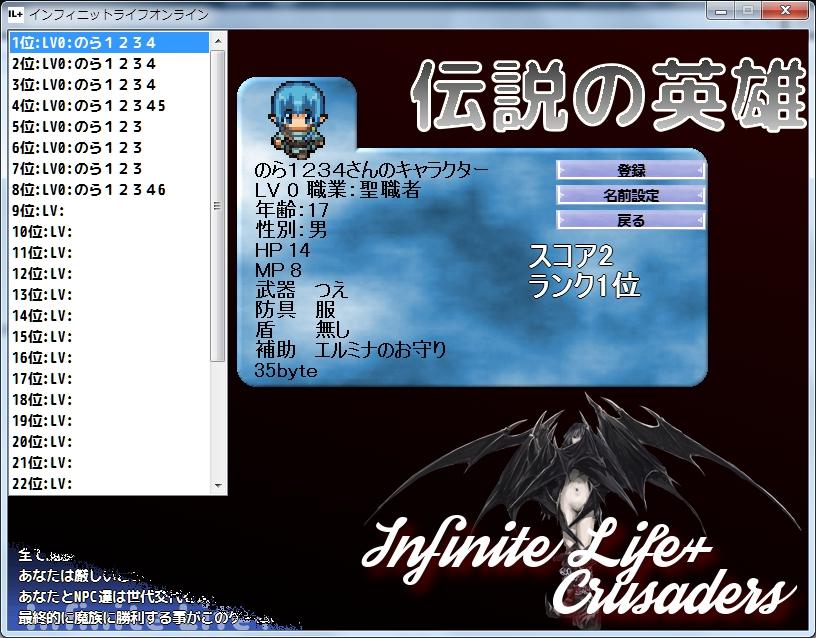 Infinite Life+ Crusaders_ランキング