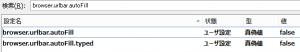 「browser.urlbar.autofill」の設定