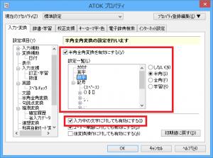 ATOKの「半角全角変換を有効にする」の設定