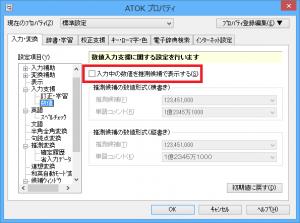 ATOKの「入力中の数値を推測候補で表示する」の設定