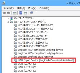 デバイスマネージャーの「USB Input Device (Logitech Download Assistant)」