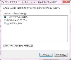 Windows 7のデフラグスケジュール設定