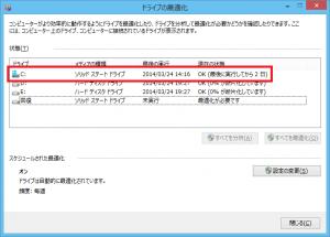 Windows 8.1のドライブの最適化画面
