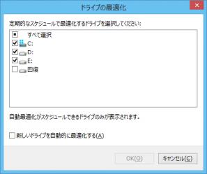 Windows 8.1のドライブ最適化スケジュール設定