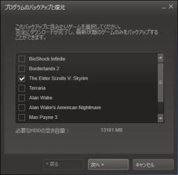 Steamの「プログラムのバックアップと復元」
