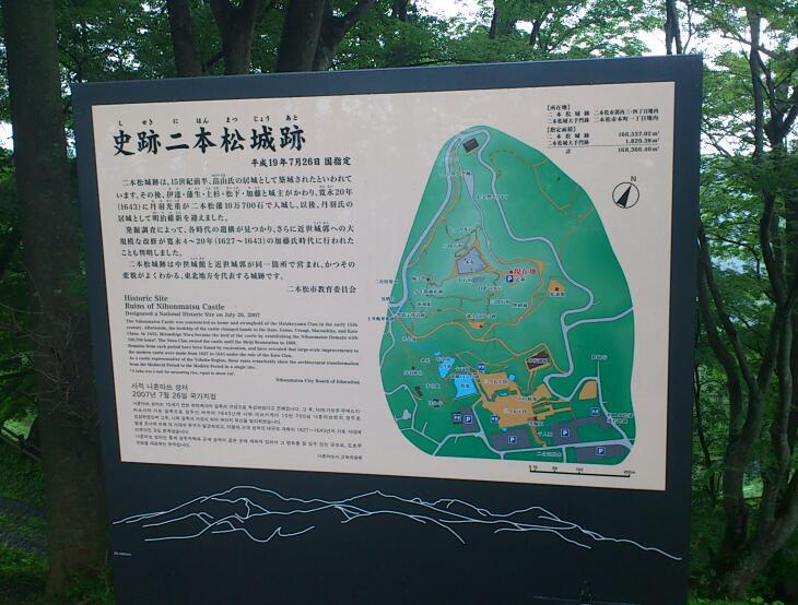 二本松城 (1)