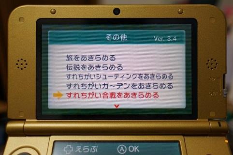 3ds_395.jpg