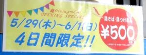 麺 Dining つぐみ@幸手