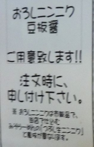 らーめん桃桃(とうとう)@吉川