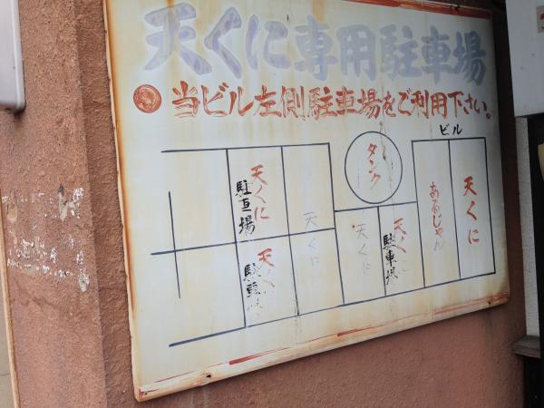 駐車場看板2