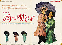200px-Singinintherain-japan-poster.jpg