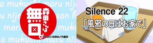 森田さんは無口。2 アニメ・原作対応表 Silence 22(TVアニメ版2期・第9話)