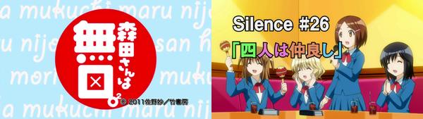 森田さんは無口。2 アニメ・原作対応表 Silence 26(TVアニメ版2期・第13話)