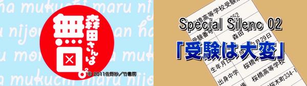 森田さんは無口。2 アニメ・原作対応表 Special Silence 02(5巻特装版 未放映特典 第2話)