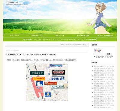大宮駅周辺のアニメ・マンガ・パソコンショップ(東口編)