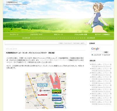大宮駅周辺のアニメ・マンガ・パソコンショップ(西口編)