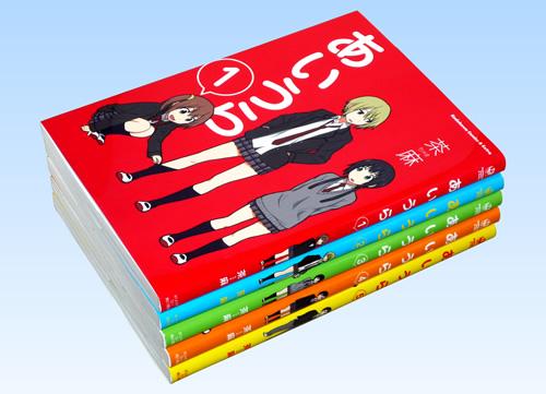 あいうら 原作コミックス第1巻~第5巻