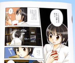 森田さんは無口 単行本 第8巻