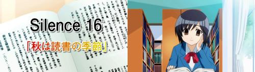 森田さんは無口。2 Silence 16(TVアニメ版2期・第3話)