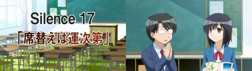 森田さんは無口。2 Silence 17(TVアニメ版2期・第4話)