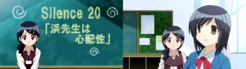 森田さんは無口。2 Silence 20(TVアニメ版2期・第7話)