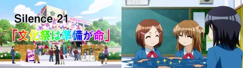 森田さんは無口。2 Silence 21(TVアニメ版2期・第8話)