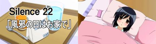 森田さんは無口。2 Silence 22(TVアニメ版2期・第9話)