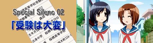 森田さんは無口。2 Special Silence 02(5巻特装版 未放映特典 第2話)