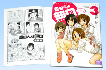 「森田さんは無口」 特装版3巻、特製小冊子