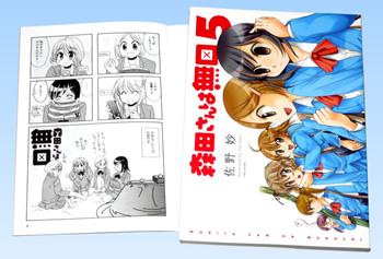 「森田さんは無口」 第5巻with特装版小冊子