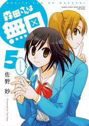 「森田さんは無口」第5巻(通常版)のカバー