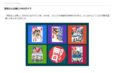 森田さんは無口 DVDガイド