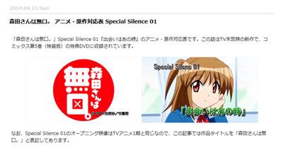 森田さんは無口。 アニメ・原作対応表 Special Silence 01