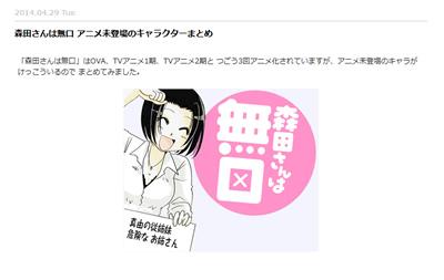 森田さんは無口 アニメ未登場のキャラクターまとめ