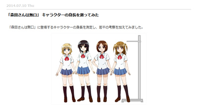 「森田さんは無口」 キャラクターの身長を測ってみた