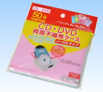 ダイソー CD・DVD両面不織布ケース(ノーマルタイプ)