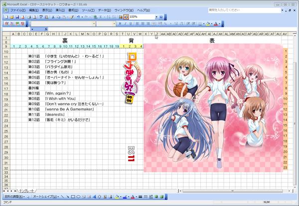 ダイソー 12枚収納できるCD・DVDアルバムケースのジャケット印刷用テンプレート(Excel)-素材を貼った状態