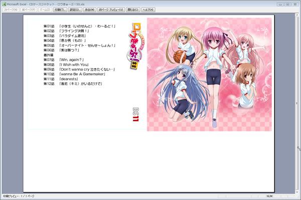 ダイソー 12枚収納できるCD・DVDアルバムケースのジャケット印刷用テンプレート(Excel)-印刷プレビュー
